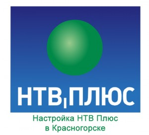 Настройка НТВ Плюс Красногорск
