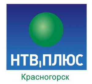 ustanovka_ntv_plus_v_krasnogorske