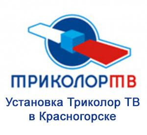 ustanovka_tricolor_tv_v_krasnogorske